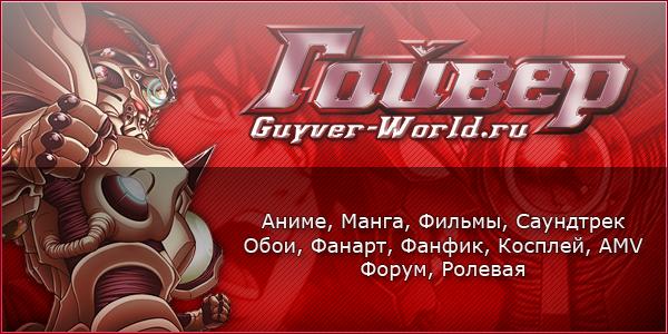 Аниме и манга Guyver - русскоязычный фанклуб