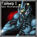 Аниме аватар Guyver 1